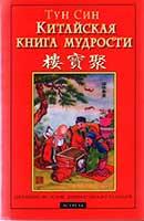 Китайский сонник